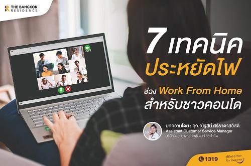 7 เทคนิคประหยัดไฟช่วง Work From Home สำหรับชาวคอนโด