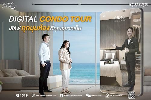 Digital Condo Tour ชมคอนโด ออนไลน์ แบบ Real Time พร้อม Property Consultant