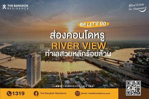 BR Let'Go ส่องคอนโดหรู River View ทำเลสวยหลักร้อยล้าน