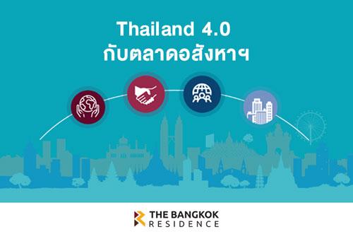 Thailand 4.0 กับตลาดอสังหาฯ