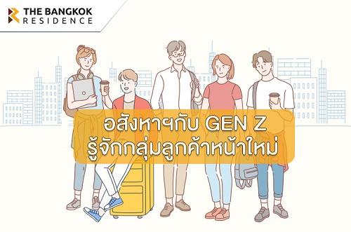 อสังหาฯกับ Gen Z รู้จักกลุ่มลูกค้าหน้าใหม่