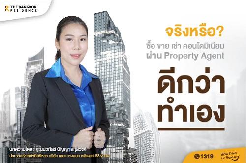 จริงหรือ? ซื้อ ขาย เช่า คอนโดมิเนียมผ่าน Property Agent ดีกว่าทำเอง