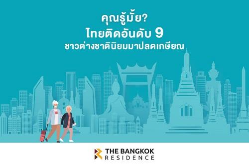 BR น่ารู้ : คุณรู้มั้ย?ชาวต่างชาตินิยมมาปลดเกษียณที่ไทยเป็นอันดับ 9 ของโลก
