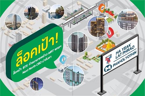 ล็อคเป้า BTS ห้าแยกลาดพร้าว – MRT พหลฯ Next North CBD น่าจับตา
