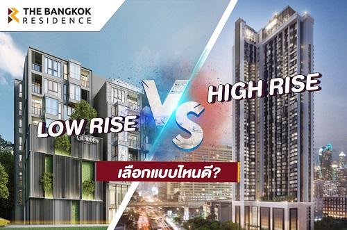 High Rise VS Low Rise เลือกแบบไหนตรงไลฟ์สไตล์ที่สุด