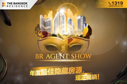 BR Agent Show 隱藏房源即將揭曉....年度最佳!