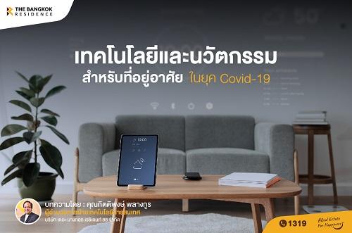 เทคโนโลยีและนวัตกรรม สำหรับที่อยู่อาศัย ในยุคCovid-19