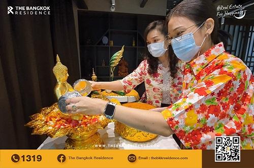 BR Songkran 2021 สรงน้ำพระและรดน้ำดำหัวผู้ใหญ่เพื่อความเป็นสิริมงคล