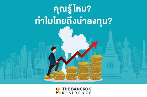 คุณรู้ไหม? ทำไมไทยถึงน่าลงทุน?