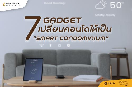 "7 Gadget เปลี่ยนคอนโดให้เป็น ""Smart Condominium"""