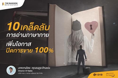 10 เคล็ดลับการอ่านภาษากาย เพิ่มโอกาสปิดการขาย 100%