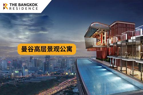 曼谷高层景观公寓大公开