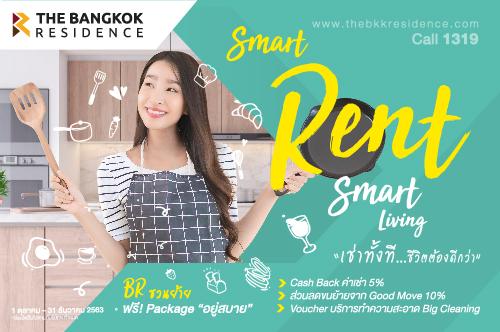 Smart Rent Smart Living เช่าทั้งที...ชีวิตต้องดีกว่า