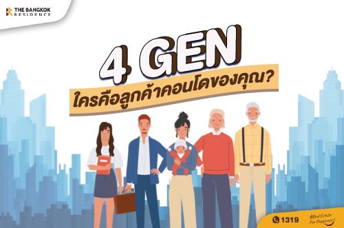 รู้จักคนแต่ละGen กลุ่มไหนคือลูกค้าคอนโดของคุณ?