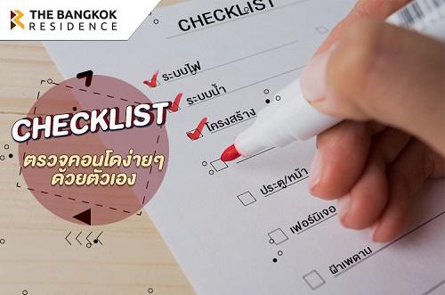 Checklist ตรวจคอนโดด้วยตัวเอง