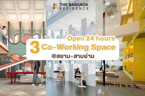 3 Co - Working Space 24 ชม. สยาม – สามย่าน