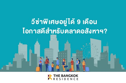 ครม.ไฟเขียว วีซ่าพิเศษ ชาวต่างชาติอยู่ไทยได้นาน 9 เดือน โอกาสดีสำหรับตลาดอสังหาฯ