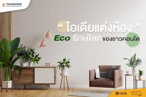 ECO ROOM รักษ์โลกแบบชาวคอนโด