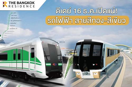 ดีเดย์ 16 ธ.ค.เปิดแน่รถไฟฟ้า สายสีทอง-สีเขียว