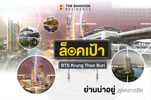 ล็อคเป้า! BTS กรุงธนบุรี ย่านน่าอยู่สุดคลาสสิค