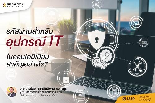 รหัสผ่านสำหรับอุปกรณ์ IT ในคอนโดมิเนียม สำคัญอย่างไร?