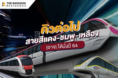 ข่าวดีปี 2564 มีคิวรอเปิดรถไฟฟ้ 3 สาย