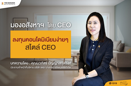 ลงทุนคอนโดฯง่ายๆสไตล์ CEO