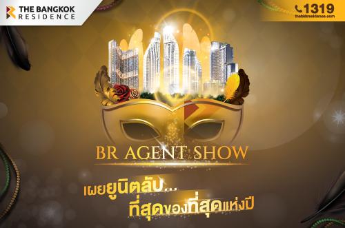 BR Agent Showเผยยูนิตลับ.... ที่สุดของที่สุดแห่งปี