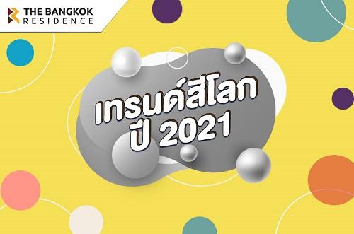 7 สีเทรนด์โลกประจำปี 2021